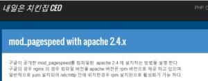 mod_pagespeed 설치 및 설정