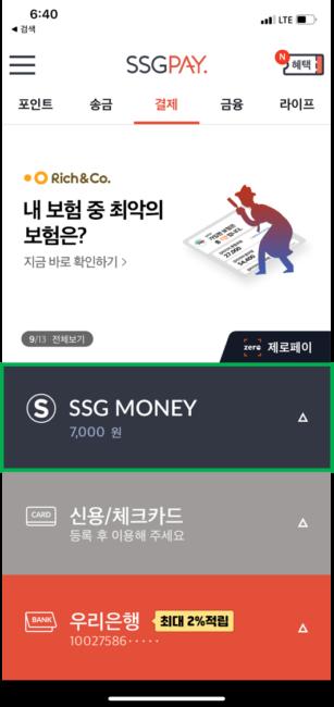 신세계상품권 SSGPAY 현금화 - 메인