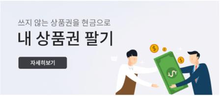 신세계백화점-티켓나라-상품권-팔기