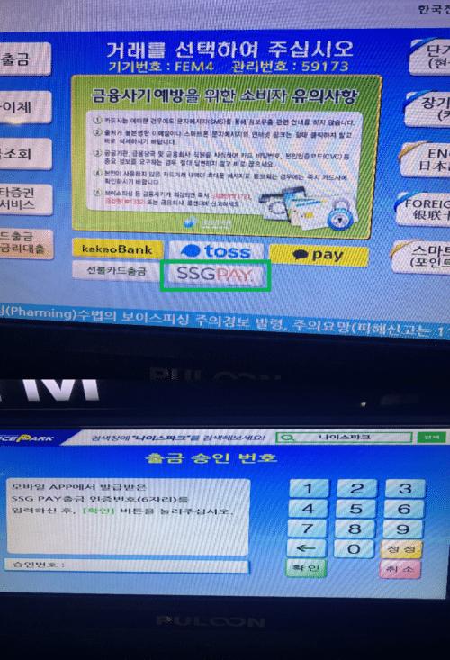 SSG MONEY ATM 출금