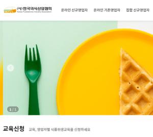 위생교육수료증-한국외식산업협회