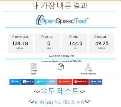 인터넷 속도-openspeedtest.com