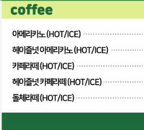 샐러비-커피메뉴