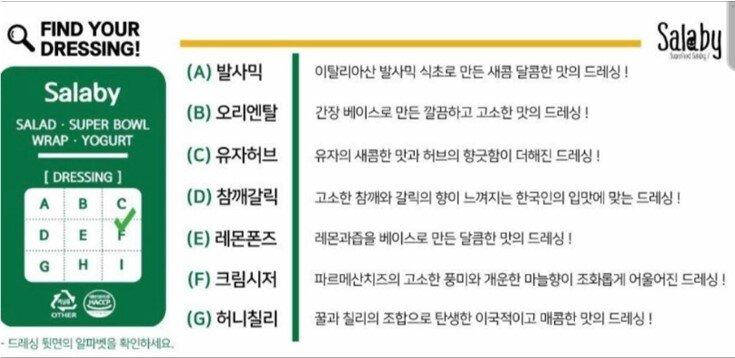 3.2 샐러비 추천 드레싱