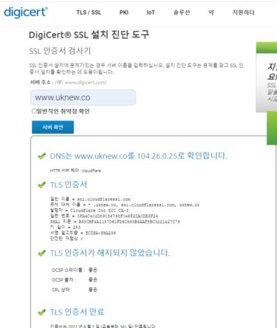 Discert ssl 보안등급 테스트