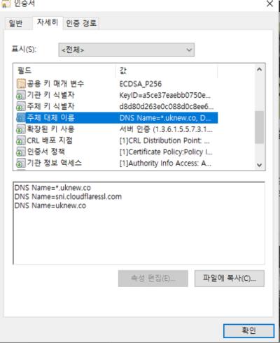 SSL인증서 추체대체이름