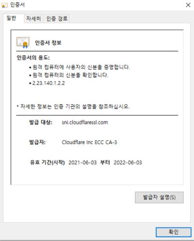SSL인증서