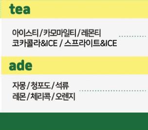 샐러비-tea&ade