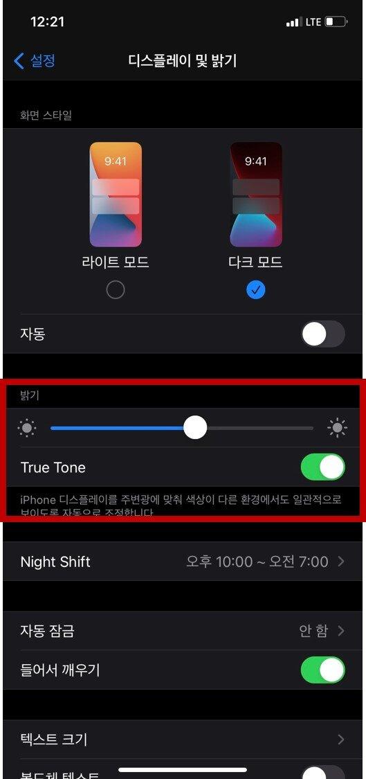 아이폰 디스플레이 및 밝기-밝기 설정