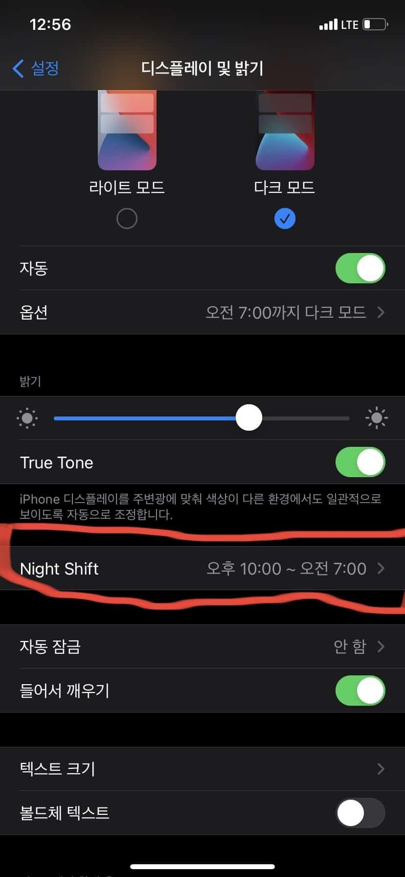 Night Shift •