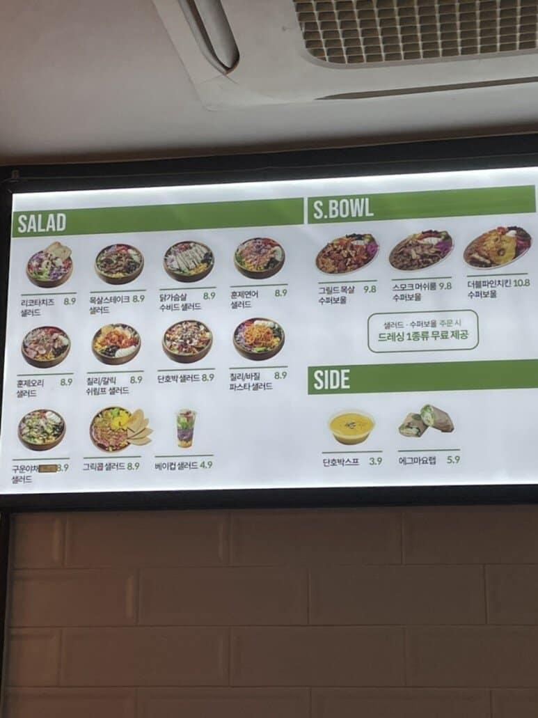 샐러비 메뉴판 1